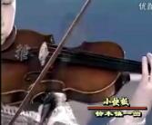 王振山铃木小提琴视频教学《02-01 小快板》