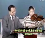 王振山铃木小提琴视频教学《03-01-米娘 加沃特舞曲》